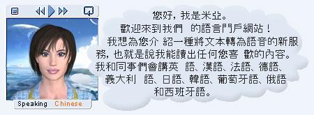 Translate Urdu and Speak Chinese simplified